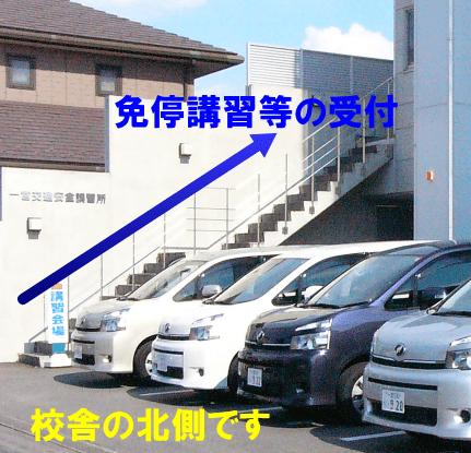 学校 一宮 自動車